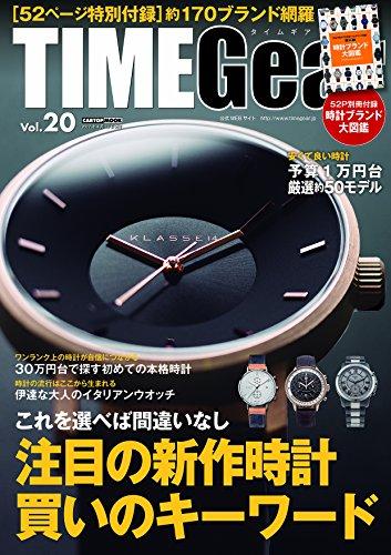 TIME Gear 2017年Vol.20 大きい表紙画像