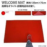 玄関マット/無地 LLサイズ サイズ 120cm×75cm ウェルカムマット/フロアマット 赤レッド _74038