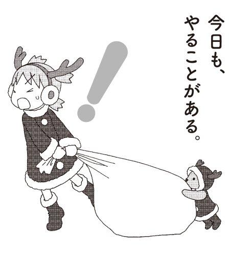 よつばとひめくり2014
