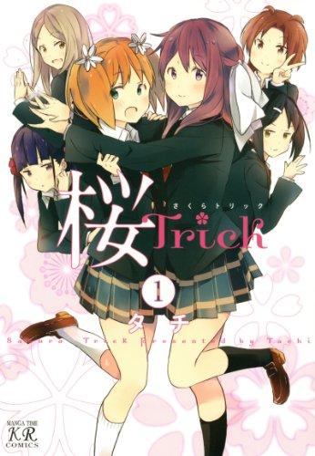 桜Trick 1巻 (まんがタイムKRコミックス)