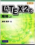 Latex2ε 階梯 第3版 上