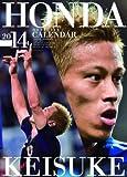 本田圭佑 2014カレンダー