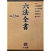 六法全書 平成23年版
