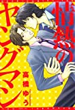 情熱のヤングマン (ディアプラスコミックス)
