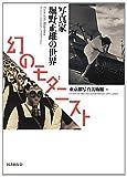 幻のモダニスト: 写真家 堀野正雄の世界