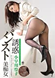 誘惑パンスト美痴女 小早川怜子 Fetish Box/妄想族 [DVD]