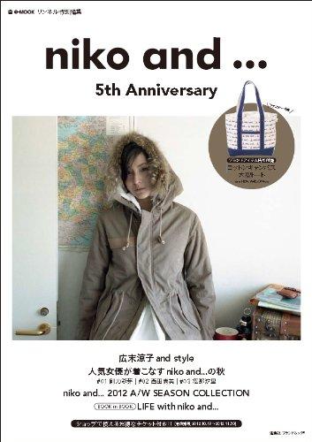 niko and... 5th Anniversary (e-MOOK 宝島社ブランドムック)