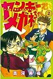 ヤンキー君とメガネちゃん(2) (週刊少年マガジンコミックス)