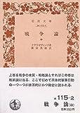 戦争論〈中〉 (1968年) (岩波文庫)