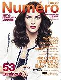 Numero TOKYO (ヌメロ・トウキョウ) 2012年 02月号 [雑誌]