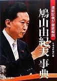 鳩山由紀夫事典—道新記者が徹底解剖