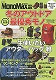 MonoMax特別編集 冬のアウトドア最優秀モノ (e-MOOK)