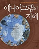 img - for The wisdom of the Enneagram (Korean edition) book / textbook / text book