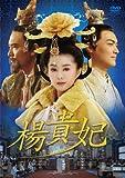 楊貴妃 DVD-BOX2