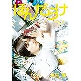 Amazon.co.jp: 本田翼1st-Last写真本 「ほんだらけ 本田本」 電子書籍: 本田 翼: Kindleストア