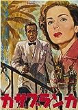 Casablanca Poster Movie Japanese B 11×17 Humphrey Bogart Ingrid Bergman Paul Henreid Claude Rains Reviews