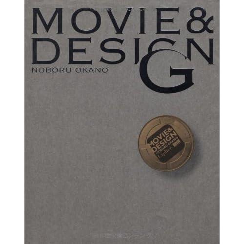 MOVIE & DESIGN 映画宣伝ツールのアートディレクション