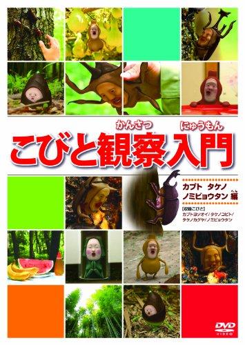 こびと観察入門 カブト タケノ ノミビョウタン編 [DVD]