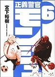 正義警官モンジュ 6 (6) (サンデーGXコミックス)