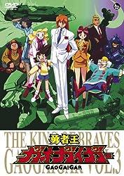 「勇者王ガオガイガー」DVD Vol.3