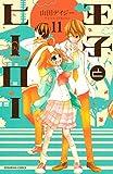 王子とヒーロー 分冊版(11) (なかよしコミックス)