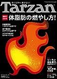 Tarzan ( ターザン ) 2010年 4/8号 [雑誌]