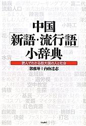 中国「新語・流行語」小辞典―読んでわかる超大国の人と社会―