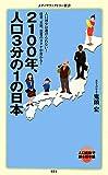 2100年 人口3分の1の日本 鬼頭 宏
