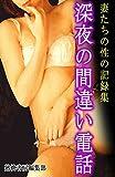 【投稿】妻たちの性の記録集19「深夜の間違い電話」 (熟桃書房)