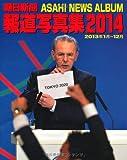 朝日新聞報道写真集2014