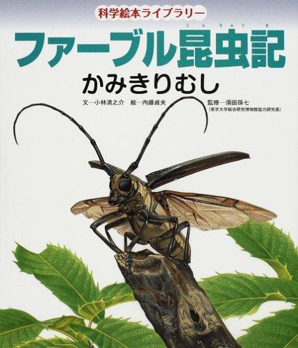 ファーブル昆虫記 かみきりむし (科学絵本ライブラリー)