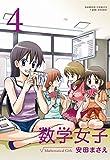 数学女子 4 (バンブーコミックス 4コマセレクション)