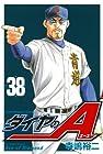 ダイヤのA 第38巻 2013年10月17日発売