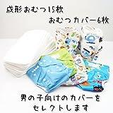 (ミルキーウェイ)milkyway 布 おむつ15枚 おむつカバー6枚 福袋 ワンサイズ 男の子向け 柄おまかせ ランキングお取り寄せ