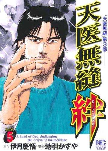 天医無縫絆 5 (ニチブンコミックス)
