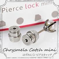 ◆ピアスロック_ミニ 落ちないピアスキャッチ1ペア(2個) (piercelock_mini)