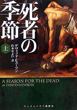 死者の季節 上巻 (ランダムハウス講談社文庫)