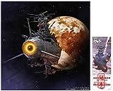 【Amazon.co.jp限定】劇場版「宇宙戦艦ヤマト2199 星巡る方舟」 アートキャンバス(タイプB)付 前売券