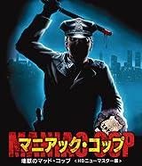 マニアック・コップ/地獄のマッドコップ [Blu-ray]