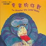 愛書的怪獸 封面