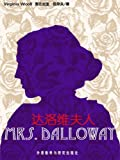 Image of Mrs. Dalloway (Bridge Bilingual Classics) (English-Chinese Bilingual Edition)