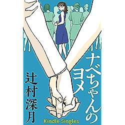 ナベちゃんのヨメ (Kindle Single) [Kindle版]