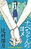 ナヘ?ちゃんのヨメ (Kindle Single)