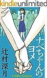 ナベちゃんのヨメ (Kindle Single) ランキングお取り寄せ