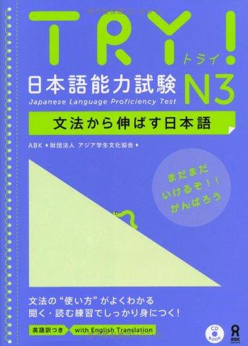CD付 TRY! 日本語能力試験 N3 文法から伸ばす日本語