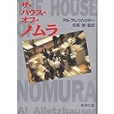 ザ・ハウス・オブ・ノムラ (新潮文庫)