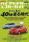 まるごとハイブリッドカー& Newエコカーガイド 2012 (saita mook)