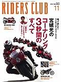RIDERS CLUB (ライダース クラブ) 2011年 11月号 [雑誌]