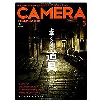 カメラマガジン2014.3 (エイムック 2793)