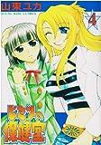 ヒミツの保健室 4 (ヤングキングコミックス)
